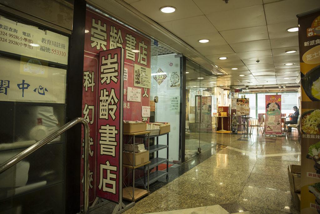 書店在商場不起眼的角落,旁邊是小吃店和補習社,只能靠熟客維持收入。