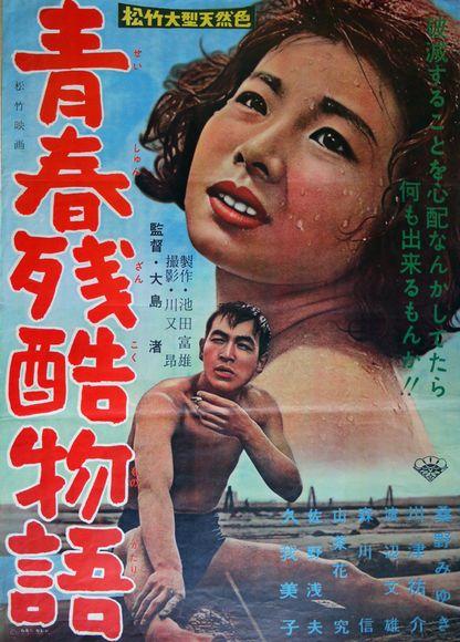大島渚的《青春殘酷物語》、《日本春歌考》雖有濃厚的政治思想,別樹一格的拍攝手法,奠定日本電影新浪潮的成功。其後大島渚與法國電影公司合作《感官世界》脫離松竹的製作框框,更體現新浪潮的獨立精神。