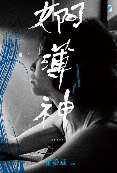 台灣詩人崔舜華最新詩集《婀薄神》。