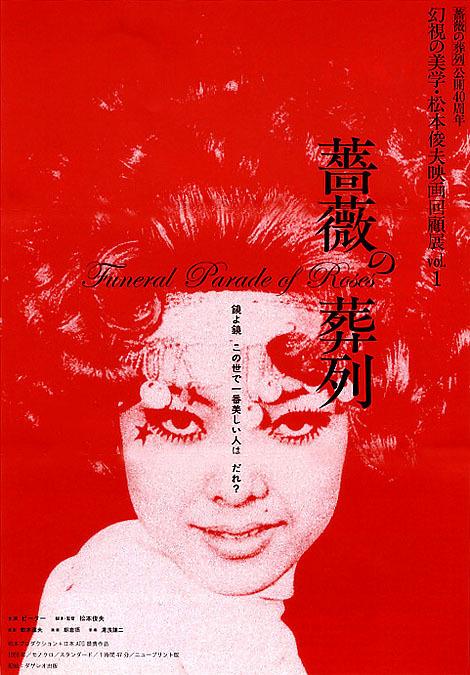 松本俊夫留下的名作如《薔薇的葬禮》都曾在ATG上映,至今成為經典。