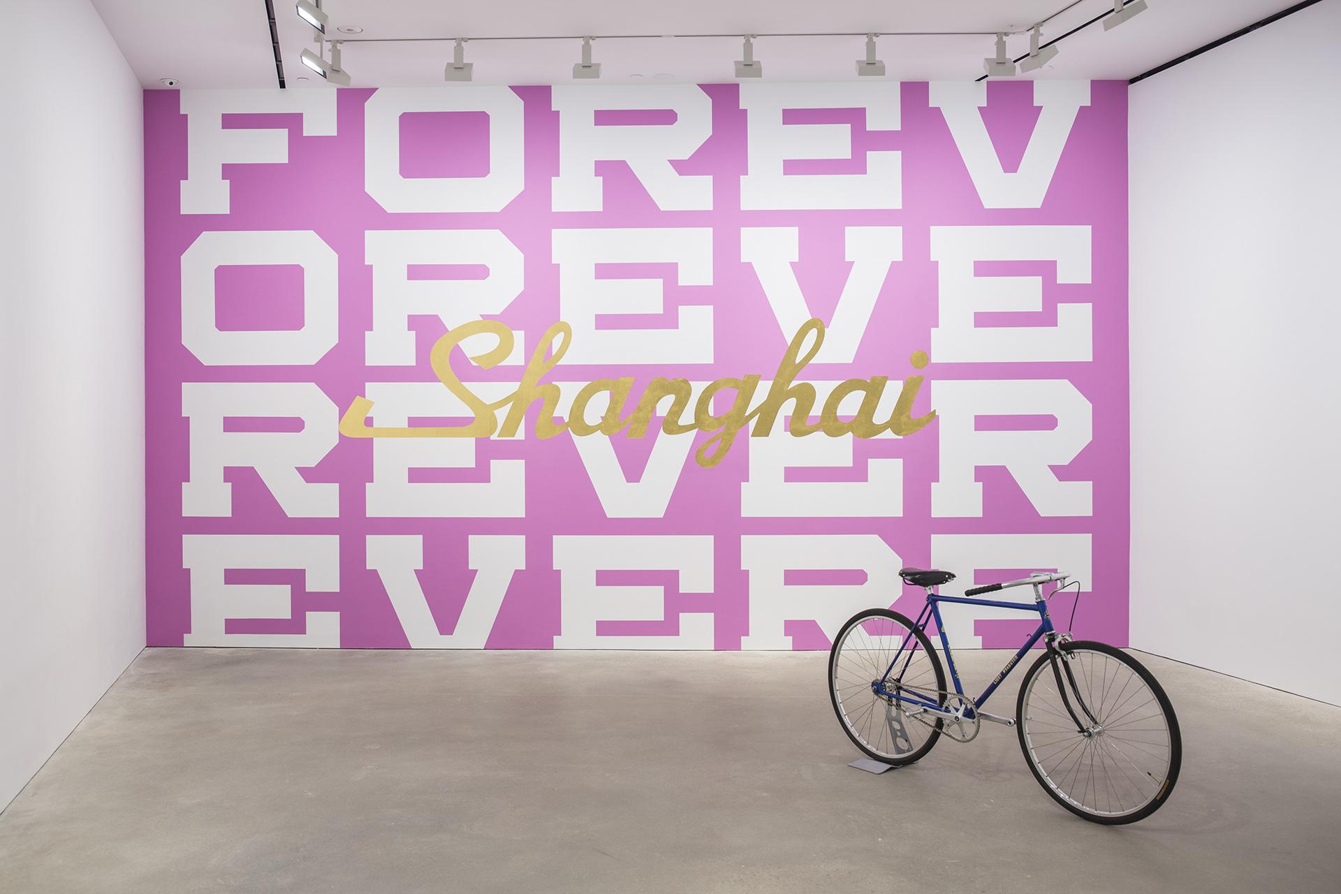 東京出生、現居台北的藝術家林明弘為卓納畫廊香港空間的全新群展《璀璨都市》設計了《上海永久》壁畫。