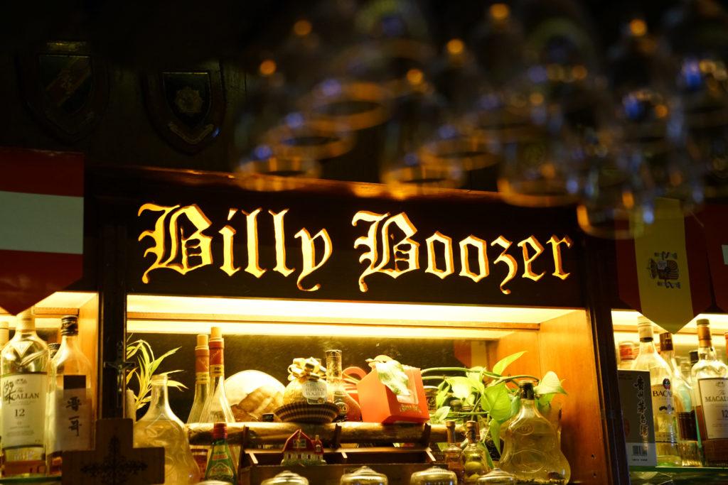 Billy Boozer 是商場初代商戶之一,當年與另一酒吧King's Arm分庭抗禮,對家結業以後,Billy成為九龍塘區碩果僅存的酒吧。