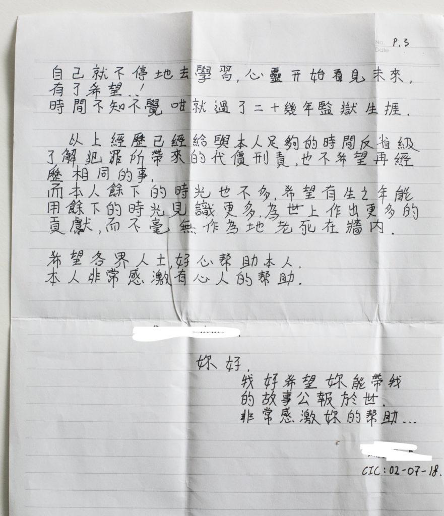 金鷹親手寫的自述,他最希望有生之年可以有機會貢獻香港社會,在此隱去他的真實姓名。