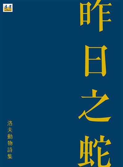 詩人洛夫最後出版的詩集《昨日之蛇:洛夫動物詩集》收錄的都是關於動物的詩。