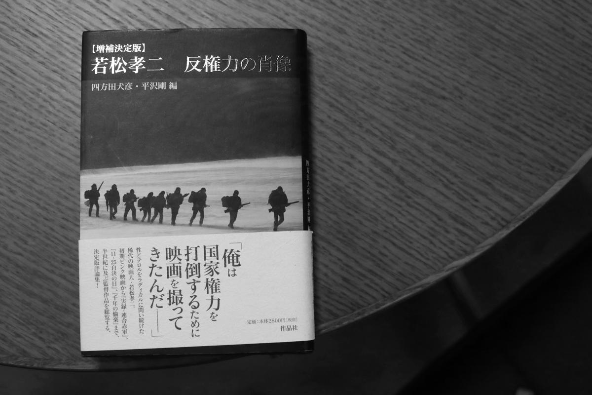 日本電影評論學者四方田犬彥對若松孝二的電影甚有研究,其《若松孝二 反權力之肖像》翻譯成中文,是為研究若松孝二的入門書。