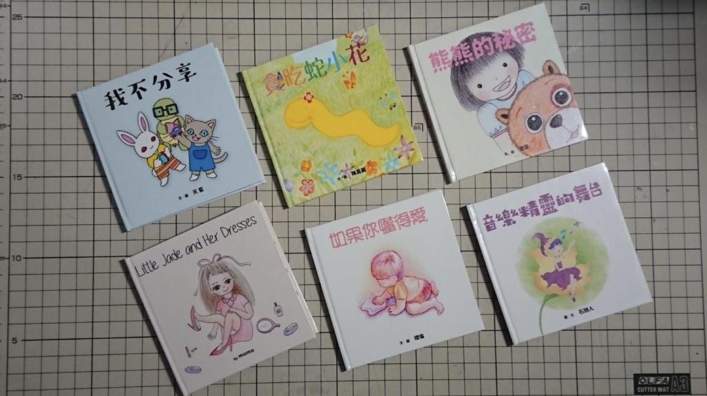 Tiana表示,六本參展的迷你繪本一般也適合幼稚園及初小生閱讀,唯獨《如果你懂得愛》(中下)是為成年人而設,講述家長不應寵溺孩子。(圖片由受訪者提供)