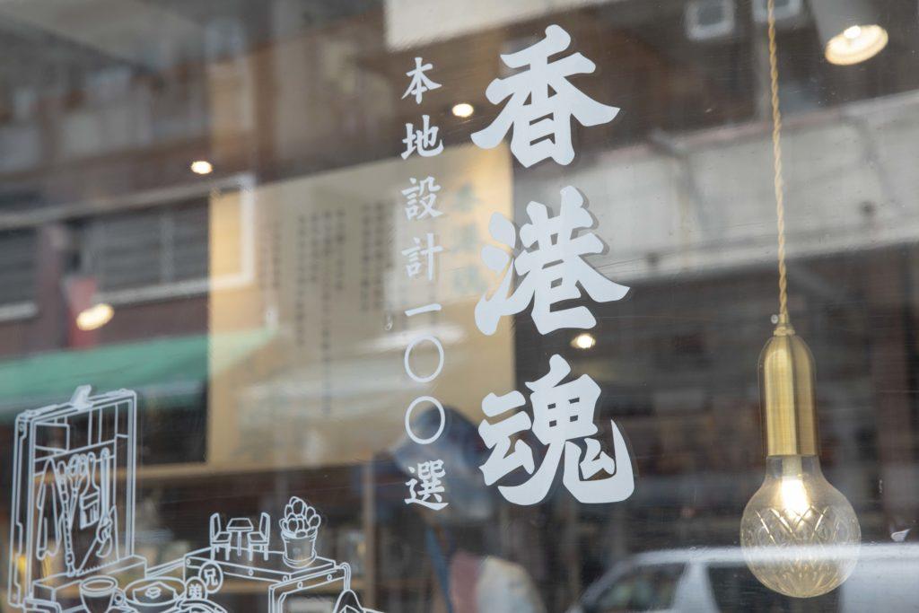 Pinkoi百分百香港選物店進駐文青小店 Midway,內有不少本地品牌特別版商品。