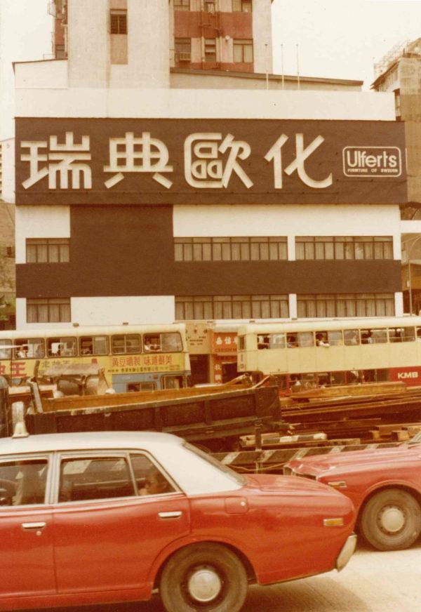 歐化最初在紅磡開業時,附近只有車房和士多,及後漸漸吸引不少同業進駐,該區現已演變為傢俬及室內設計店的小區。