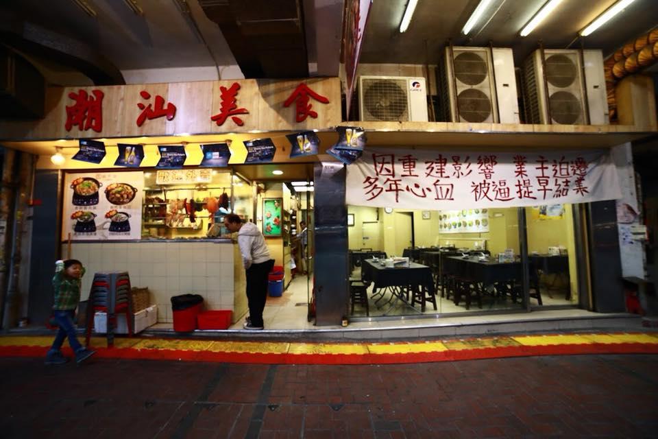 土瓜灣「街坊食堂」食客多多,依然逃不過結業的命運。(相片由「土家」提供)