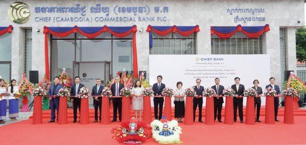 今年7月,致富(柬埔寨)商業銀行正式開業,致富集團主席周松堦等為開幕剪綵。