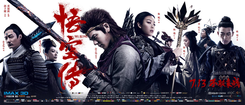 香港觀眾看《悟空傳》,會看出抗爭意味。(圖為《悟空傳》內地海報)