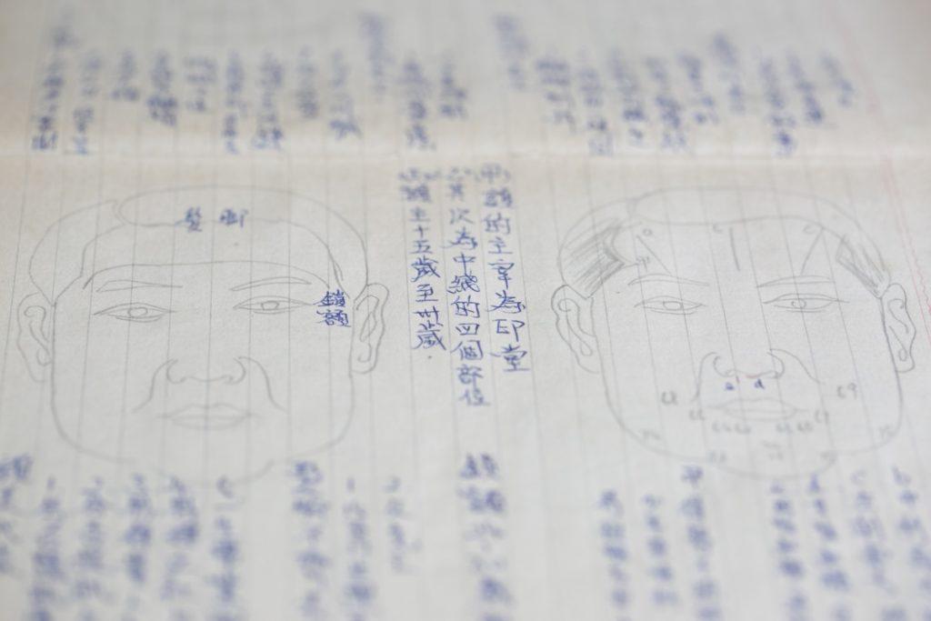 周漢明學師時的筆記