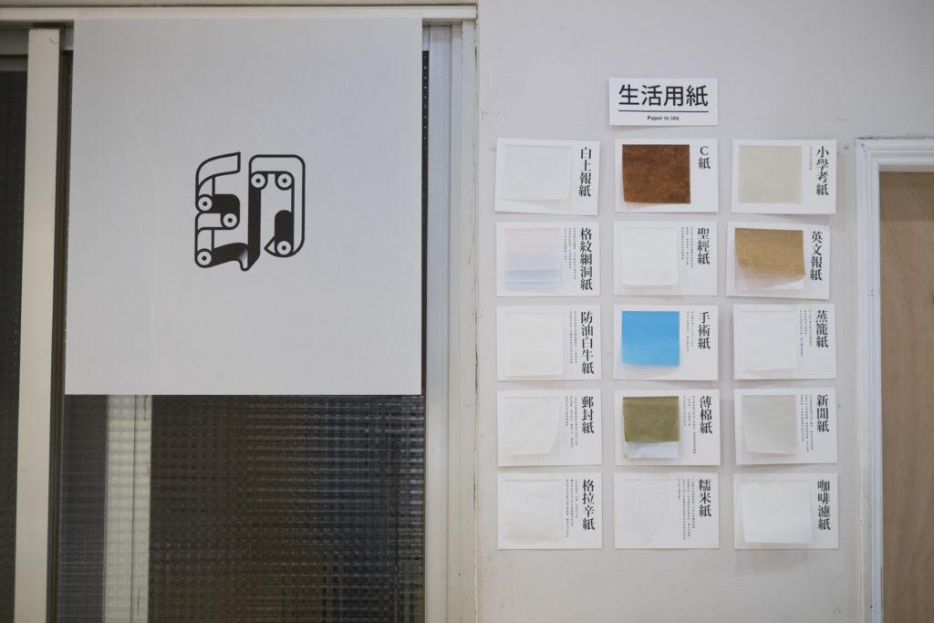 除了印刷品,我們的日常生活中其實常用到不同的紙製品,在紙材上就帶有我們的記憶。