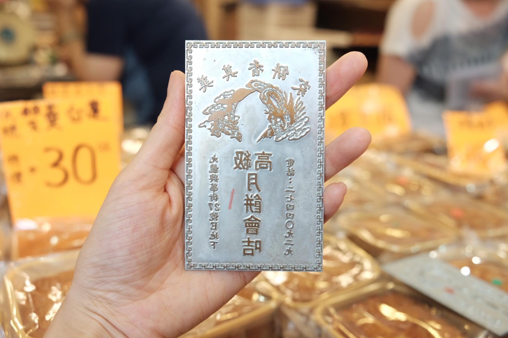 美其香餅家還保留着已被淘汰的月餅會會員卡鋼模。(攝自YK)