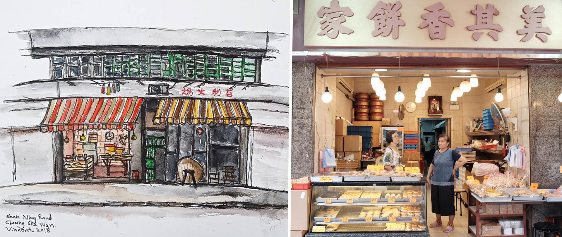 創始於1979年的美其香餅家 (Vincent Wong作品,攝自YK)