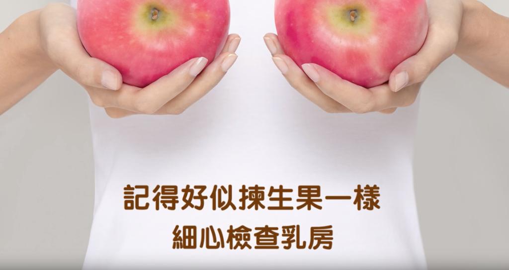 香港癌症基金會專欄:乳房自我檢查(下)