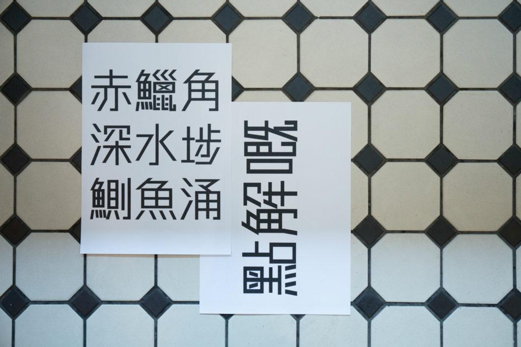 硬黑體2.0 新增了一千零九十四個香港常用字,包括赤鱲角的「鱲」字、深水埗的「埗」及鰂魚涌的「鰂」。