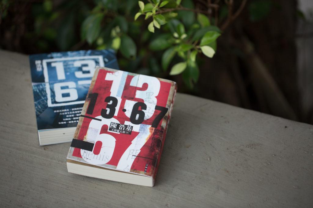 在日本,英美作品向來稱霸海外推理小說排行榜,後來《龍紋身的女孩》、《籠子裡的愛麗絲》大熱,日本出版社力推北歐及法國作品。《1367》一舉拿下兩個榜首,華文推理能否掀起熱潮?《1367》日文版由天野健太郎翻譯,陳浩基慶幸作品由他主理。「日本讀者認識天野健太郎多過陳浩基。」