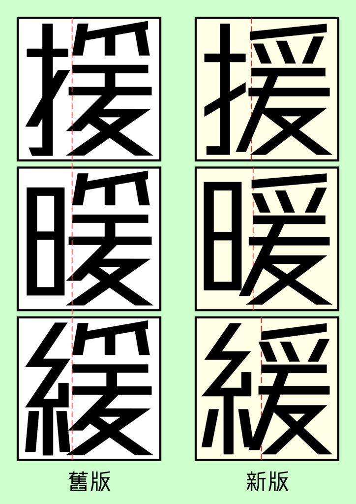 新版硬黑體改了部分字的寫法,兩個寫法將來會提供給用家挑選使用。