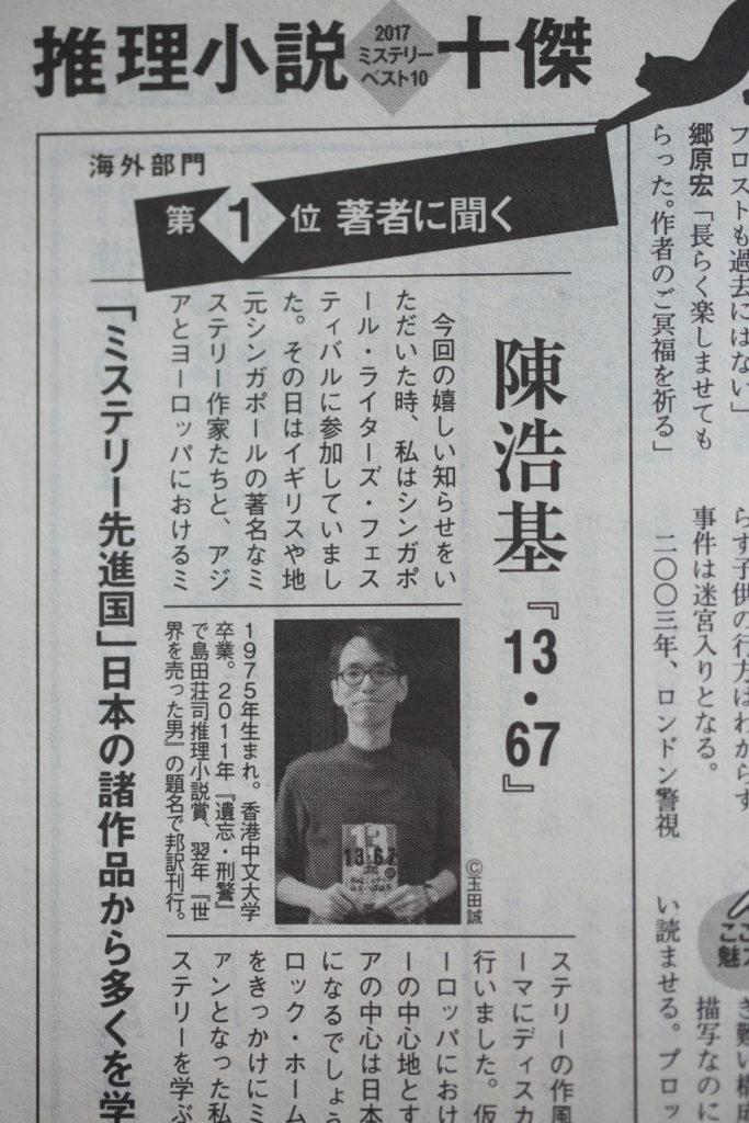 陳浩基登「週刊文春推理Best 10(海外部門)」榜首的雜誌報道。