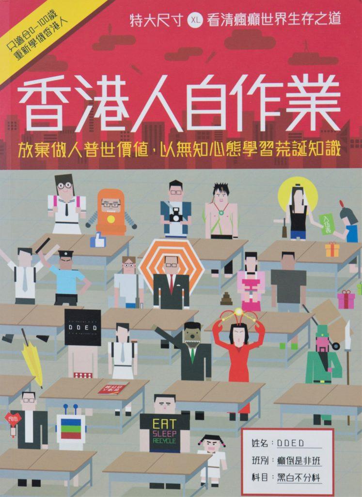 DDED設計師Albert的這本著作讓阮慶昌熱淚盈眶,推動他更新十多年前開發的硬黑體並重推市場。