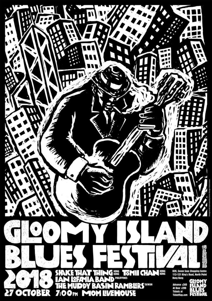 《慘島藍調節》的海報設計師Andrew是一名移民到台灣生活的香港人。他曾為The Muddy Basin Ramblers設計唱片封面,並入圍第57屆格林美最佳唱片封面設計獎。