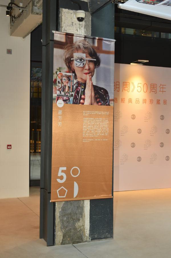 第2560期《明周》封面故事,70歲的蕭芳芳感嘆七十載人生。