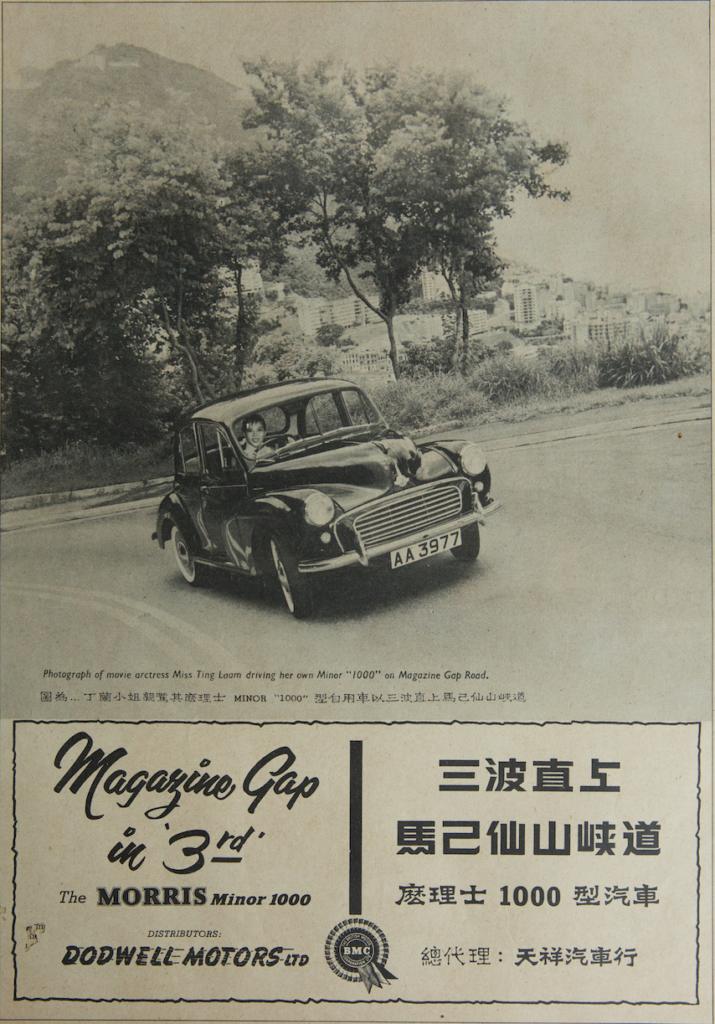 廣告中的車是摩理士的另一車款,賣點是馬力好,三波都可以上斜坡,還請來當年的影視紅星丁蘭拍攝。