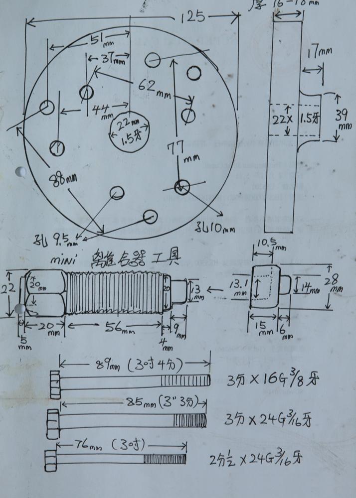 mini 維修離合器工具草圖──草圖畫的是一個維修mini車用的工具,牧哥在英國訂了幾套,用上手覺得不夠方便,索性改裝,例如加厚部件,配上不同牙數的螺絲,一次過可以維修新款、舊款、自動波、棍波,工具不用換來換去。