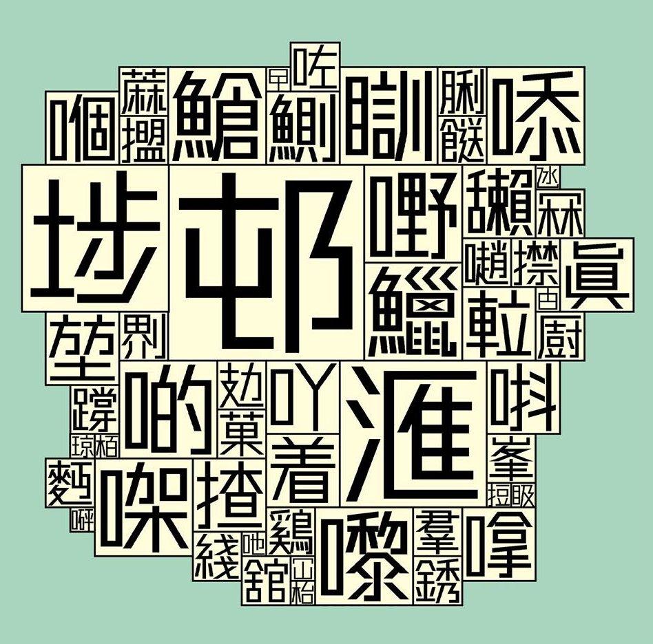 以往很多「香港字」不能輕易鍵入輸出,阮慶昌認為身為香港人,不造這些字說不過去,所以新版先造香港字,大五碼的次常用字他仍在努力中。