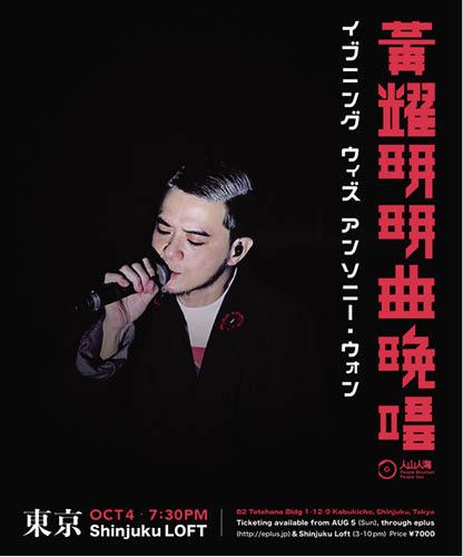 今次在東京演唱,明哥沒有作任何宣傳。