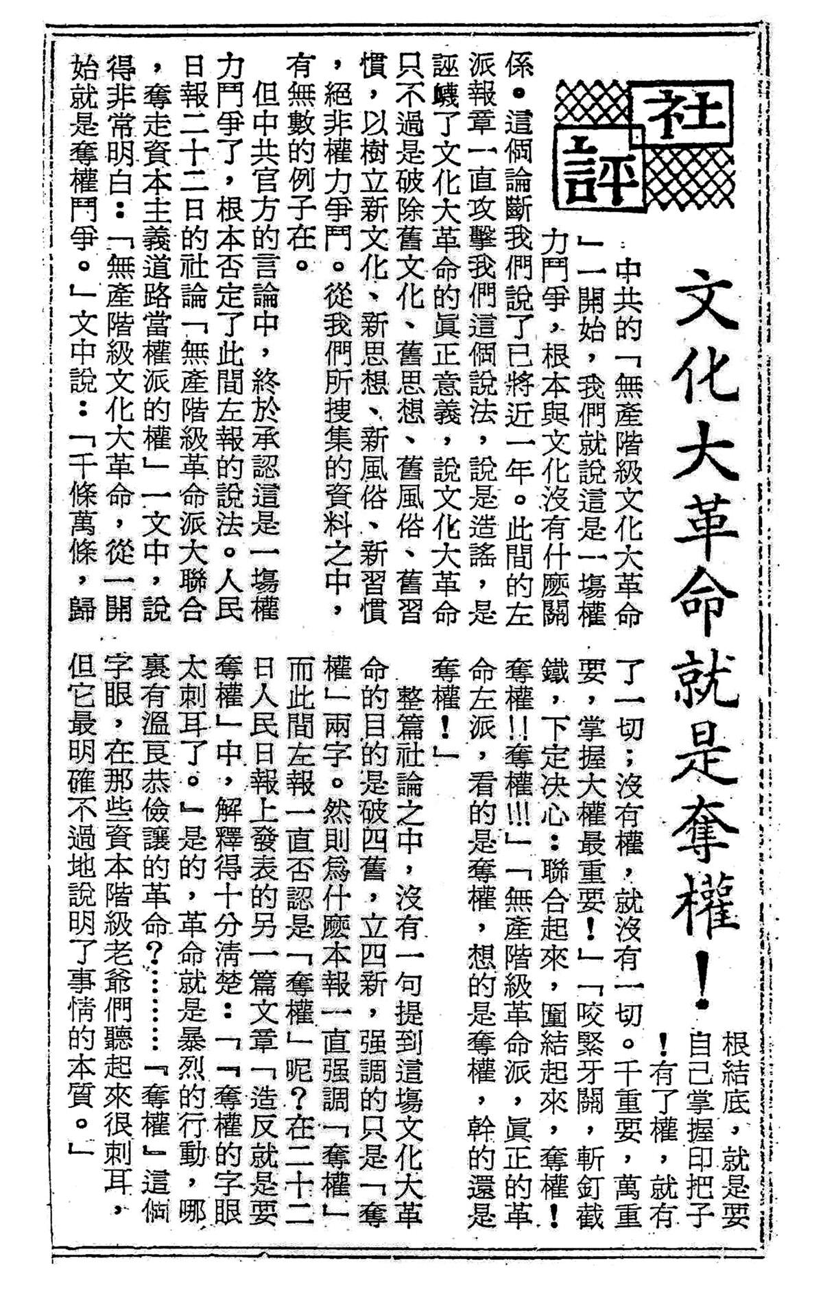 1967年1月24日《明報》社評