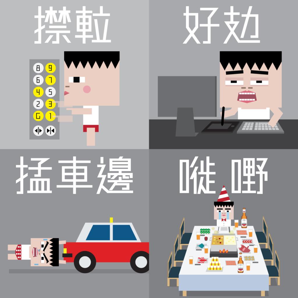 起角公仔與硬直字體,異常匹配。圖中的「㩒」、「𨋢」、「攰」、「掹」、「嘥」及「嘢」都是硬黑體2.0新增的香港字。