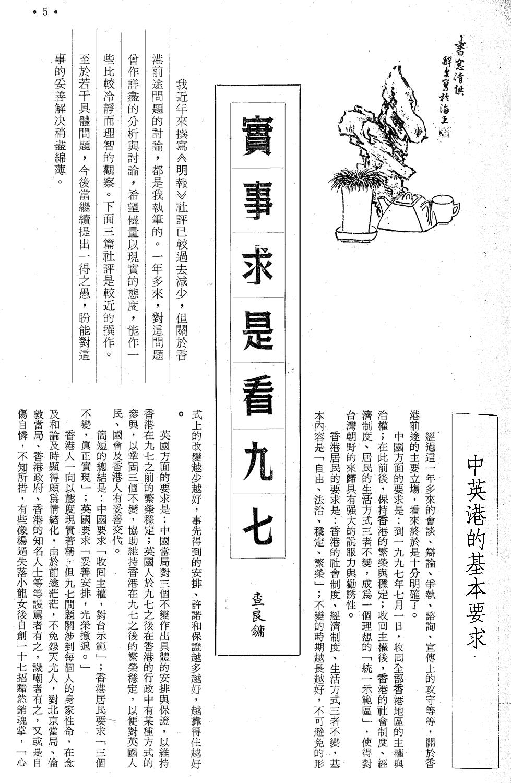港人信心危機關頭,查良鏞特別輯錄1983年12月15日、26日及1984年1月10日在《明報》所撰關於香港前途的社評,以題目〈實事求是看九七〉在《明報月刊》第218期(1984年2月)再度發表。