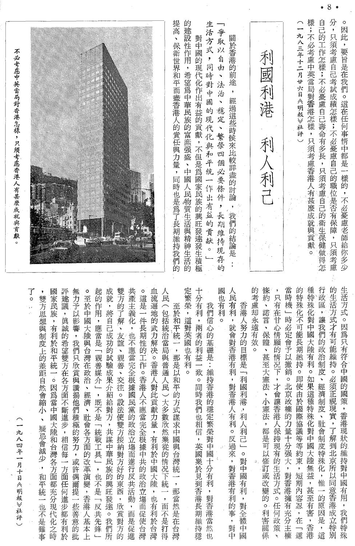 《明報月刊》第218期(1984年2月)
