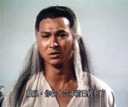 1983年底香港前途談判僵局之際,無綫電視每晚播放金庸小說改編劇集《神鵰俠侶》,圖為第49集。 金庸在12月15日社評就引劇中人楊過為喻,勸港人接受中共接收現實。