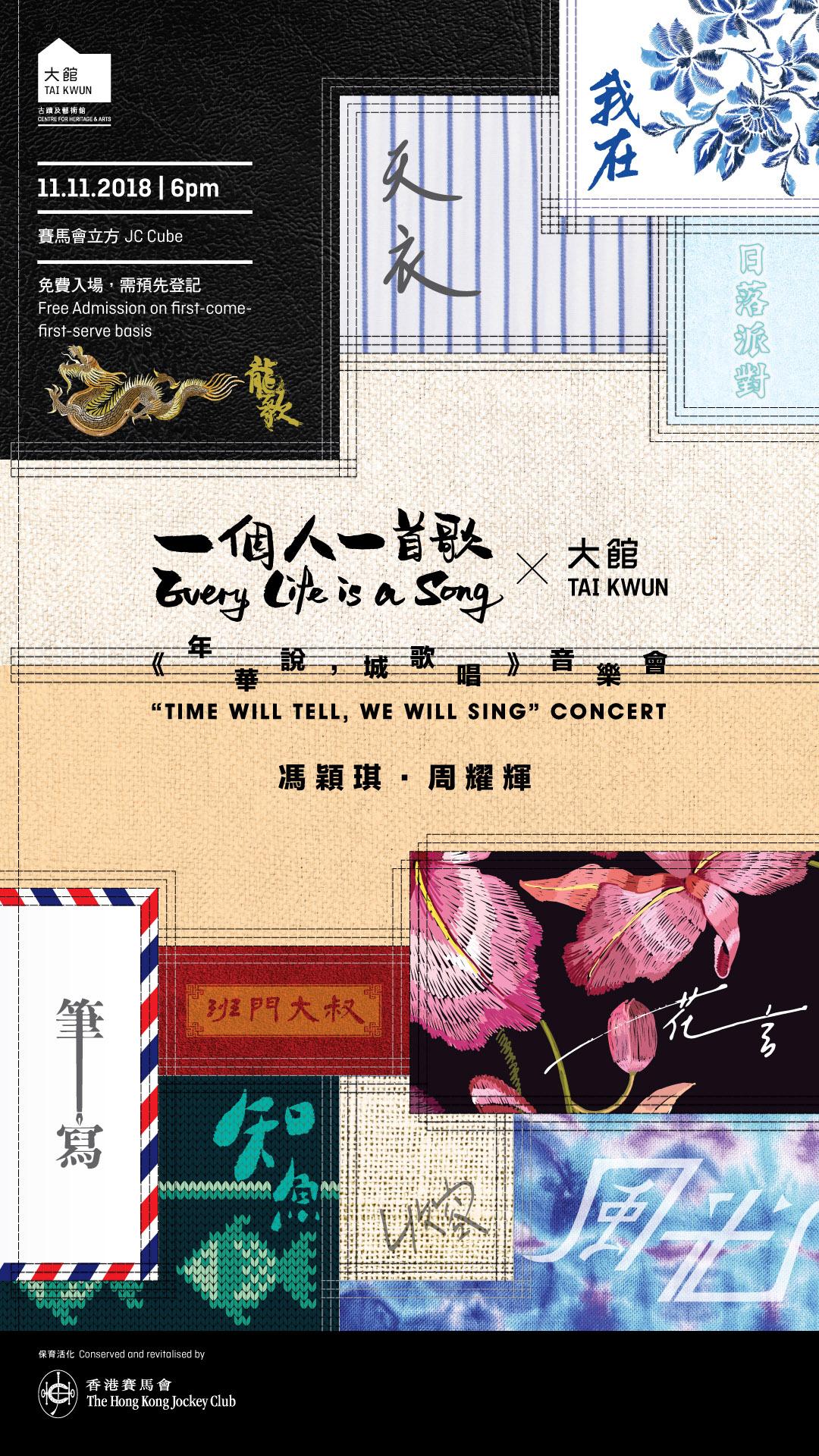 創作團隊將於11月11日在大館演出《班門大叔》一曲。