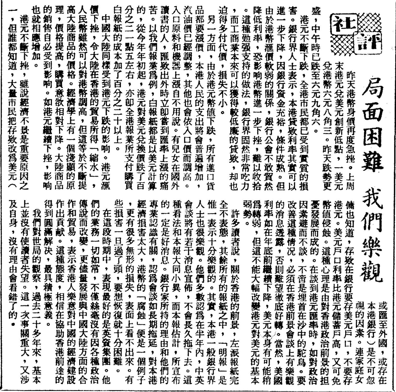 1982年10月27日明報社評