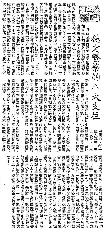 1984年1月8日明報社評