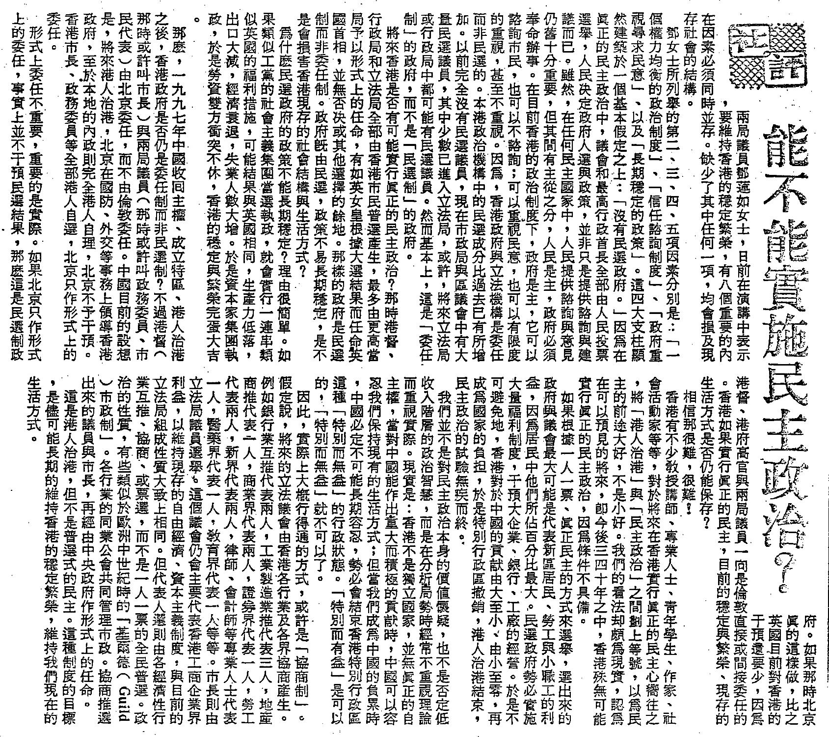 1984年1月9日明報社評