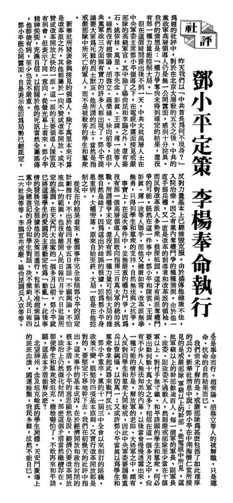 1989年6月10日《明報》社評。