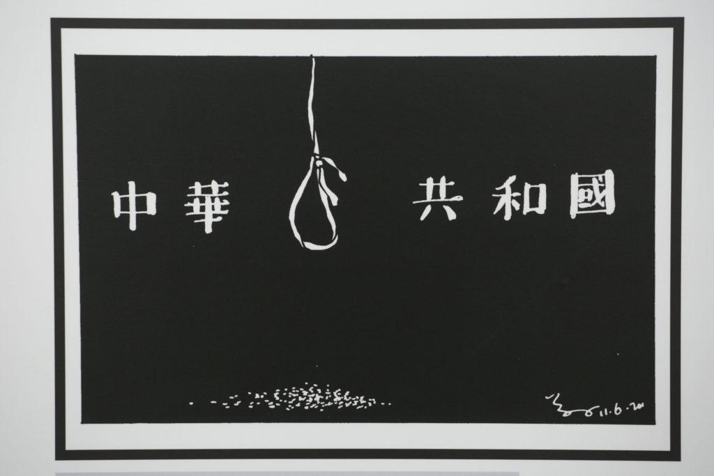 《中華__ __ 共和國(記李旺陽)》,繪於2012年6月11日。尊子認為這類漫畫在國內肯定不能刊登出來或寫出來,能發表是代表了香港獨特的位置。