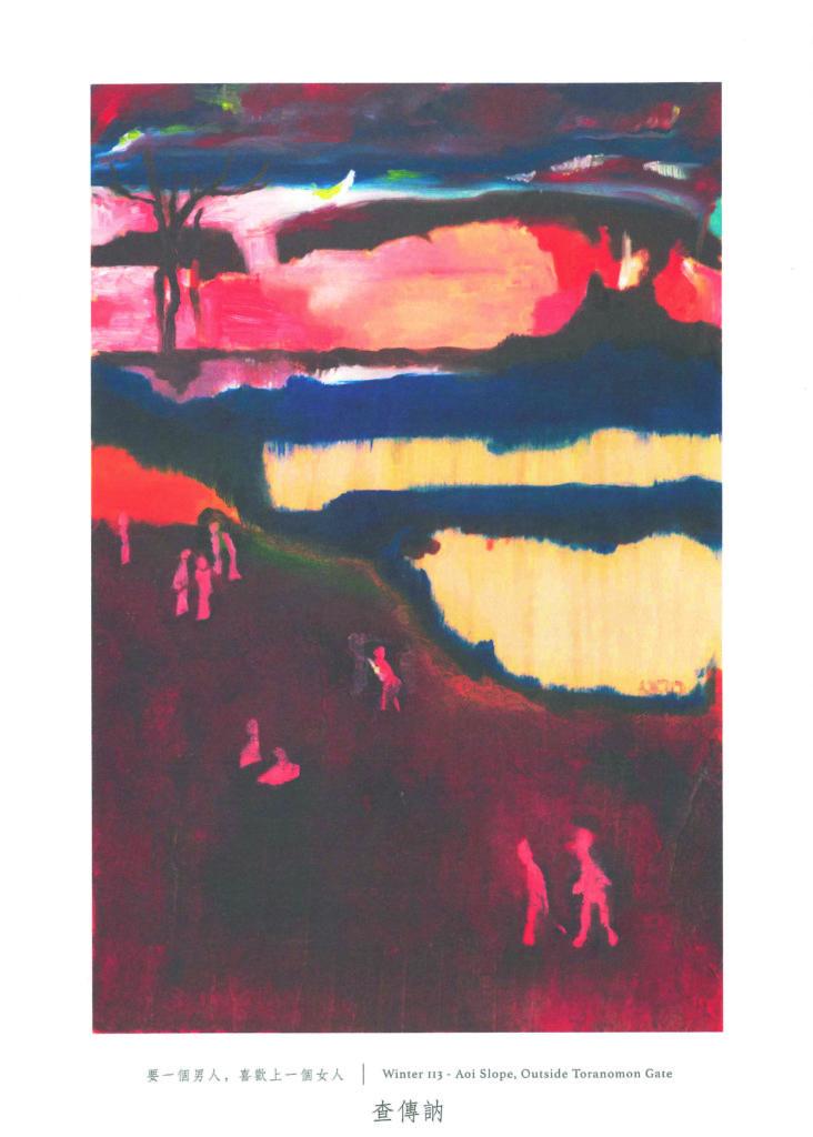 金庸的小女兒查傳訥也是畫家,故金庸亦特意在家放有她所畫的畫。(資料圖片)