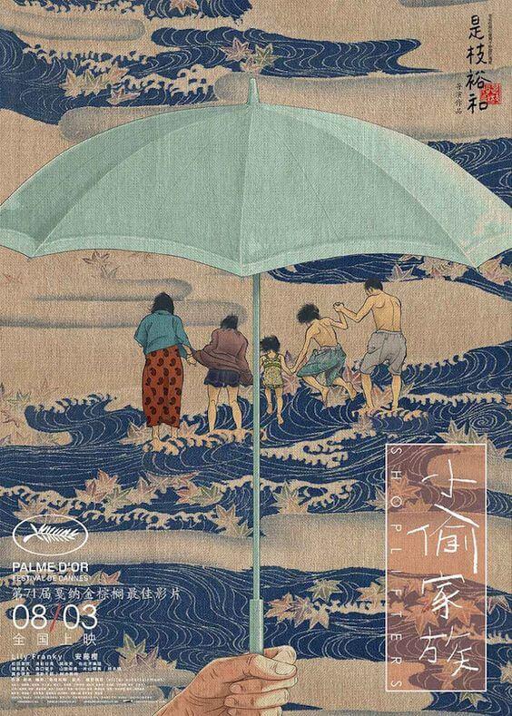 海報以浮世繪描繪柴田一家海邊跳起嬉浪的一幕。與日版的實景作對比起來,中國版意境深邃。
