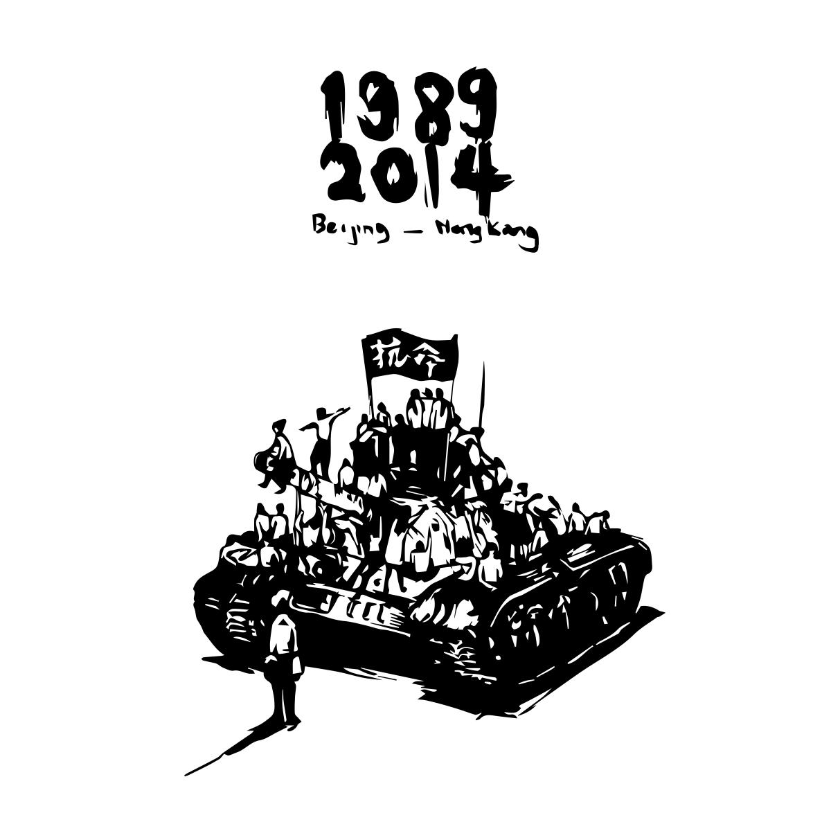 《佔領:1989-2014》,香港紀念六四事件多年,巴丟草將六四事件中的「坦克人」與雨傘運動的參與者並置在同一畫面,抗爭者佔領坦克,「坦克人」不再孤獨。