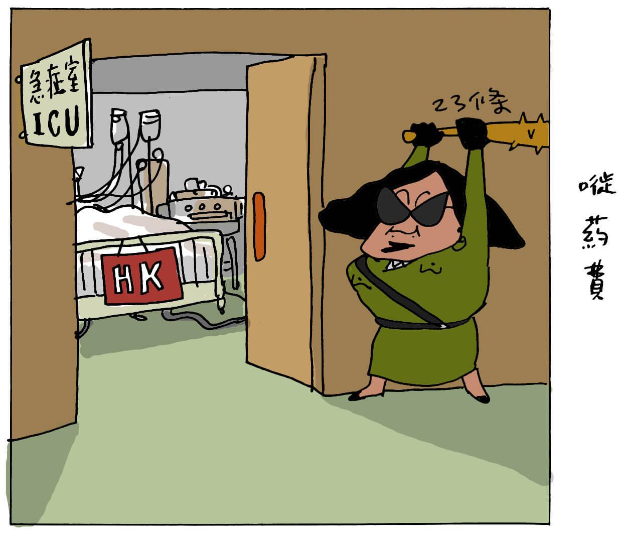 《嘥葯費》,2003年,時任保安局局長葉劉淑儀四出推銷《廿三條》立法。其「掃把頭」幾乎與廿三條拉上等號。