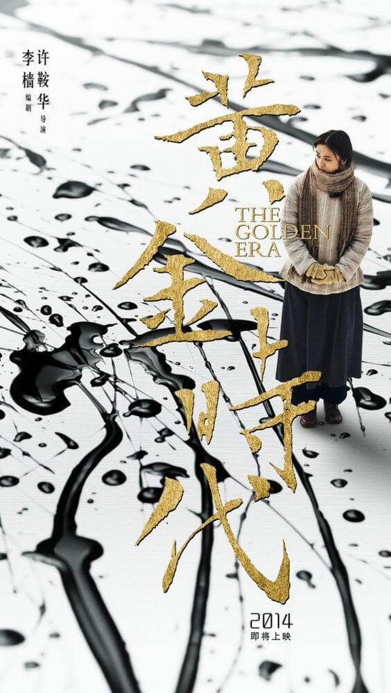 港版《黃金時代》,蕭紅在筆墨之間,甚有莊子渺蒼海之詩意。