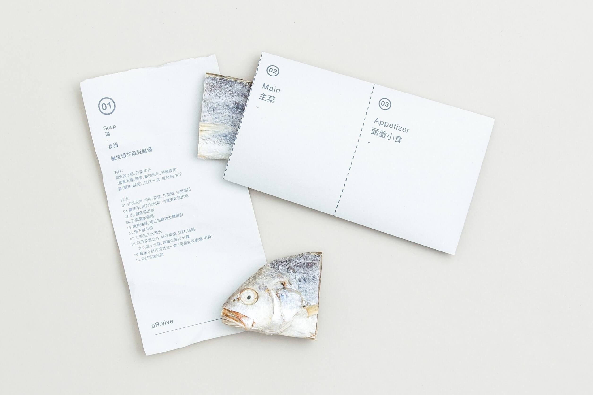 紙製包裝把鹹魚分為湯、主菜及頭盤小吃,撕開就見到內頁食譜。