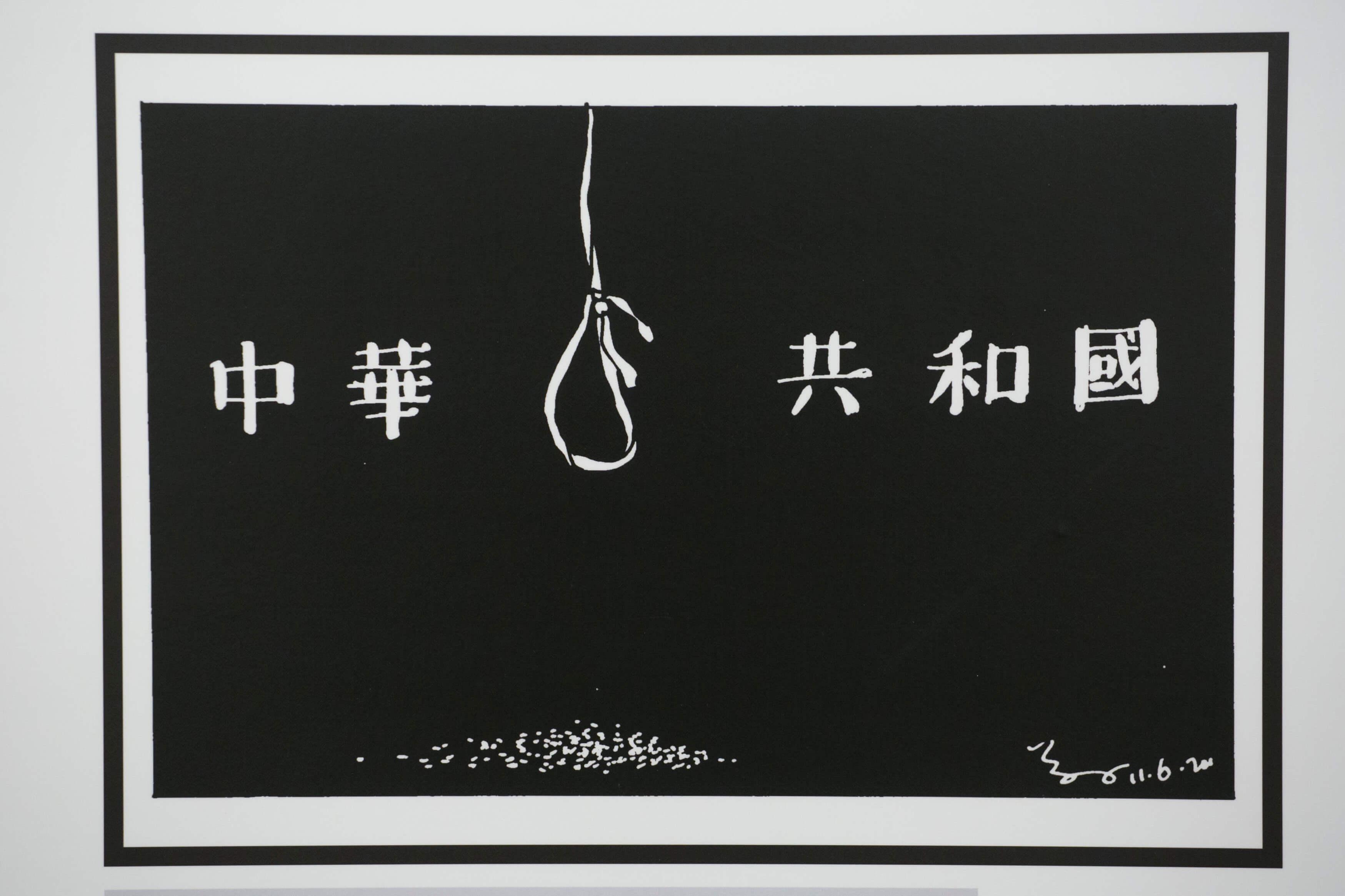 《中國__共和國(記李旺陽)》,尊子繪,六四民運 勞工維權人士李旺陽被判 囚廿二年,2012年出獄後 接受有線電視訪問,拋下 一句「寧可砍頭,也不回頭」。其後離奇死亡,坊間稱為「被自殺」。