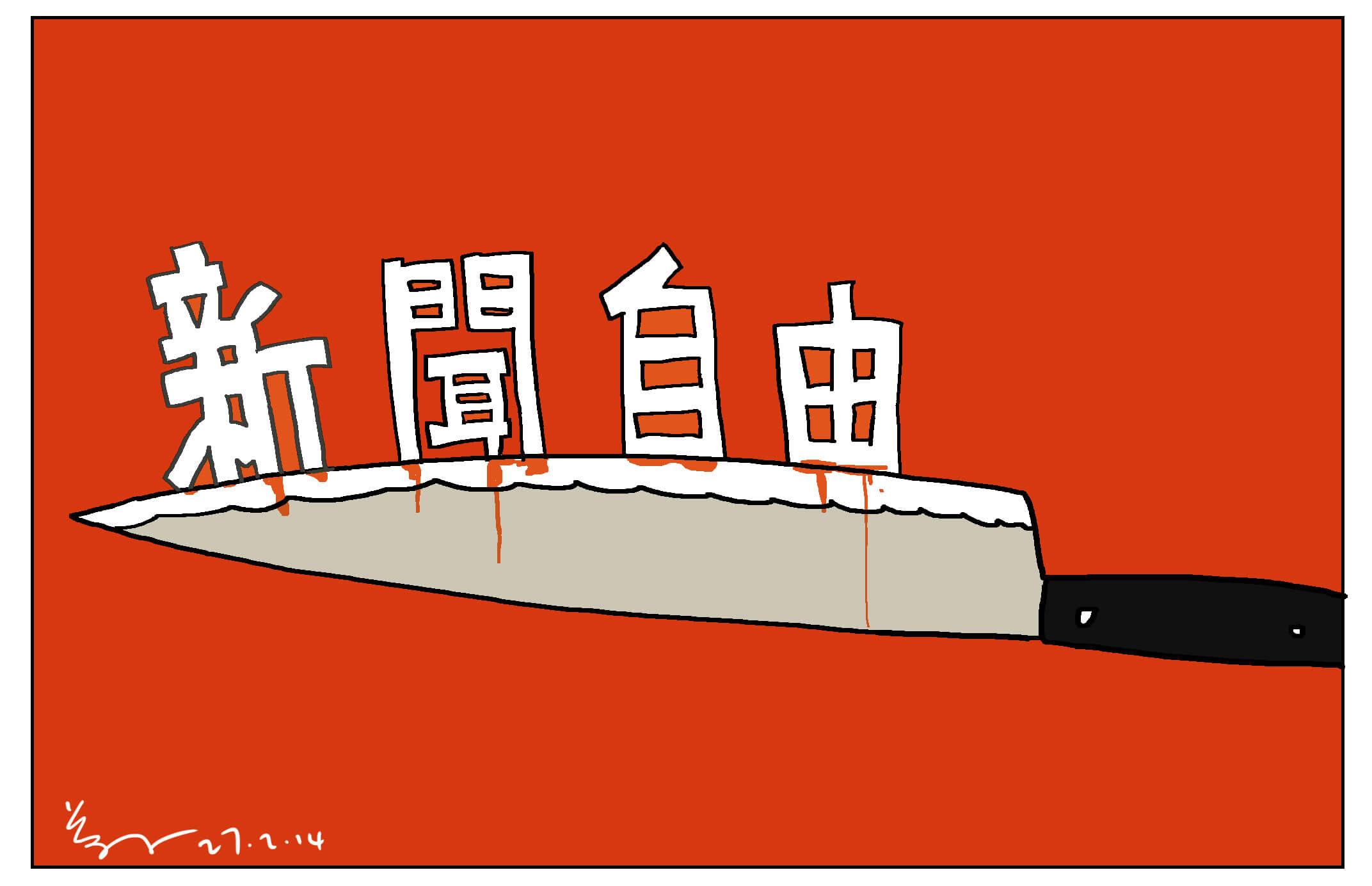 2014年2月《明報》前總編輯劉進圖被斬傷, 尊子的《新聞自由在刀上》描繪新聞自由受 嚴重威脅。